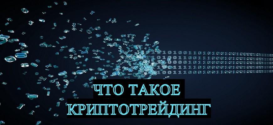 криптотрейдинг