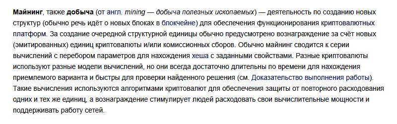 майнинг
