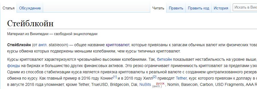 Стейблкойн