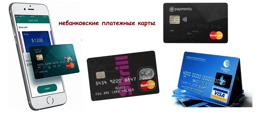 небанковские платежи