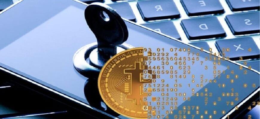 сохранность криптовалюты