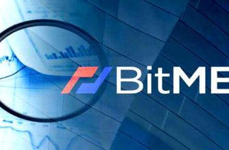 биржа битмекс