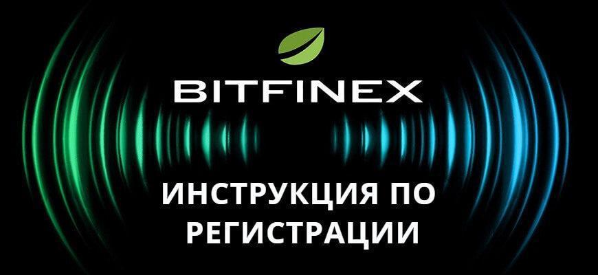 битфинекс