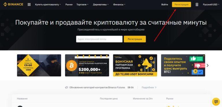 как зарегистрироваться на бирже криптовалют Binance