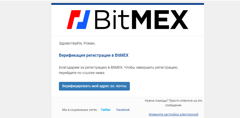 верификация битмекс