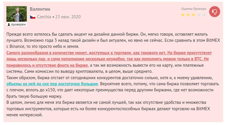 отзыв о дизлайне битмекс