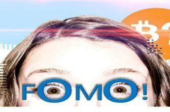 синдром фомо