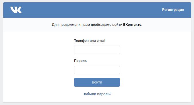 регистрация через вк