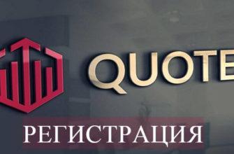 регистрация в квотекс