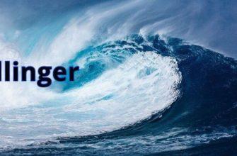волны боллинджера