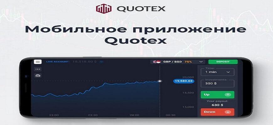 приложение квотекс