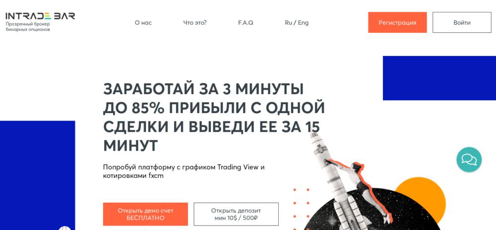сайт интрейд бар