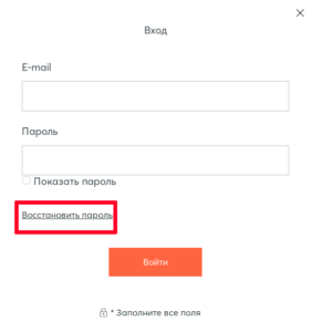 восстановить пароль интрейд бар