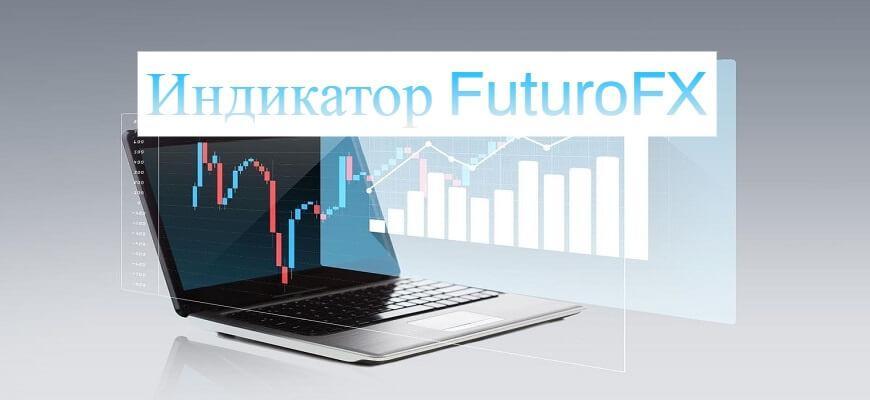 индикатор футурофх