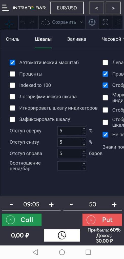интрефейс приложения