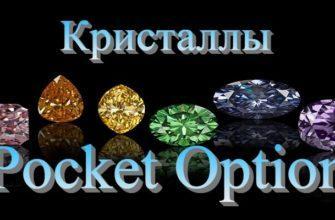 кристаллы покет опшен