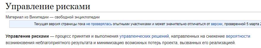 определение из википедии