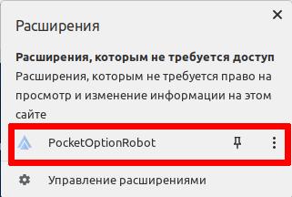 плагин для установки робота