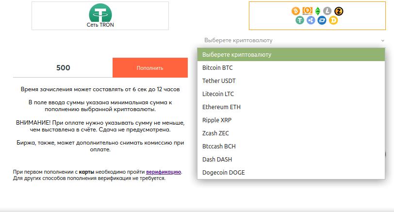 пополнение криптовалютой