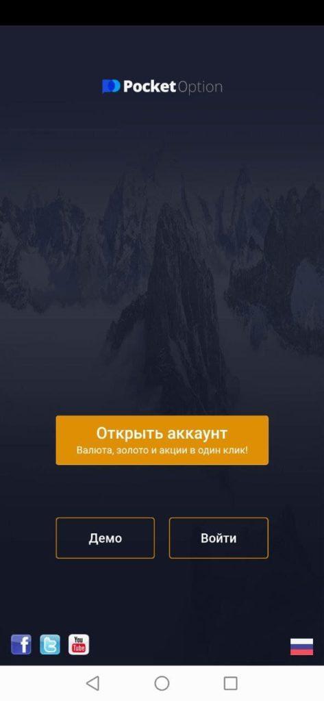 приложение покет