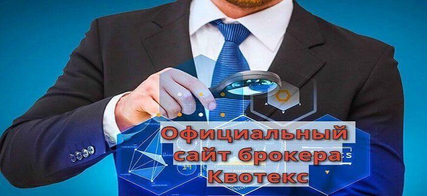 сайт брокера квотекс