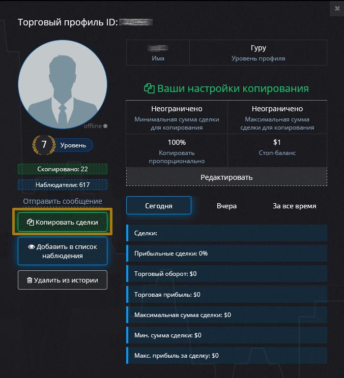 личный профиль