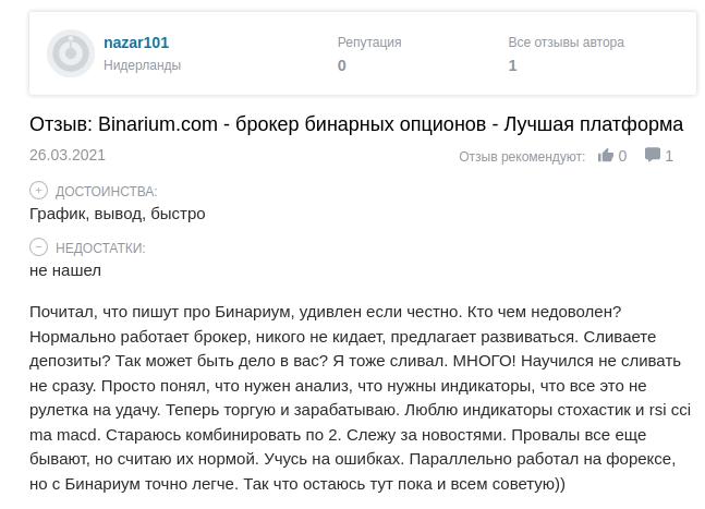 отзыв о бинариум ком