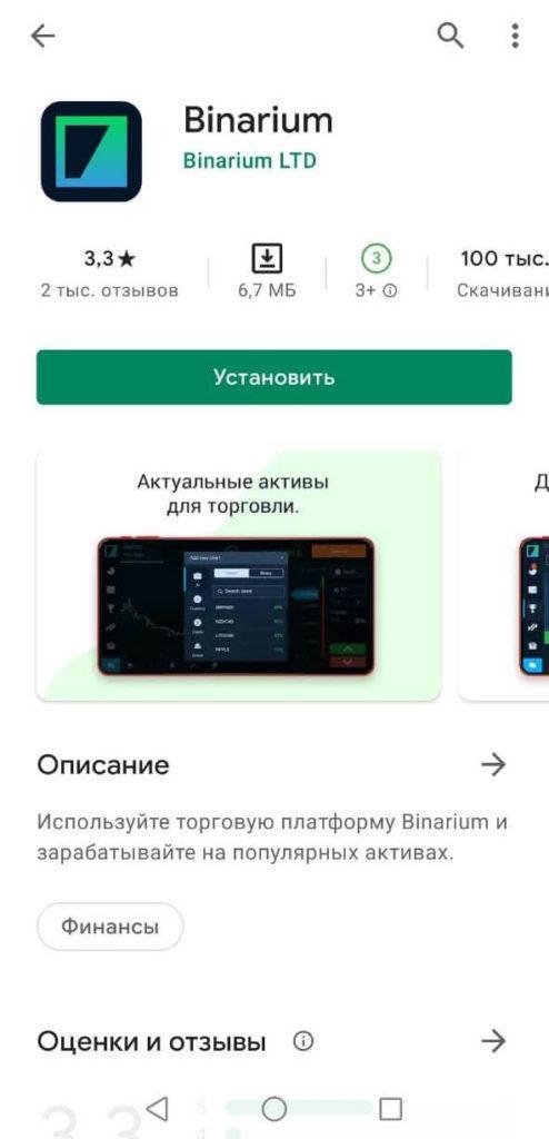 приложение бинариум