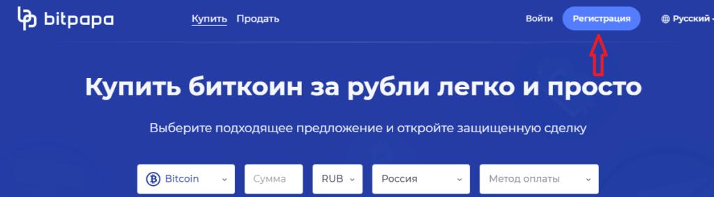 регистрация битпапа
