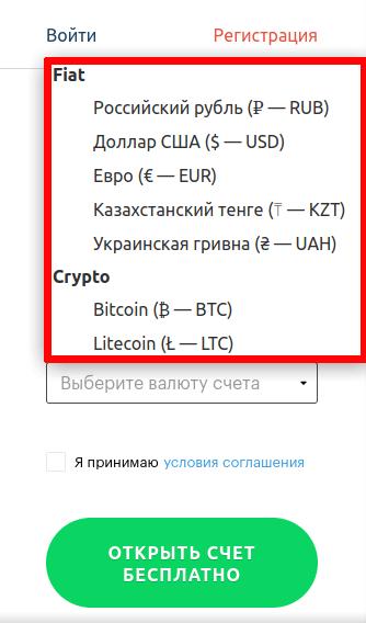 в какой валюте открыть счет