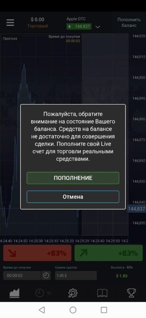выбор счета