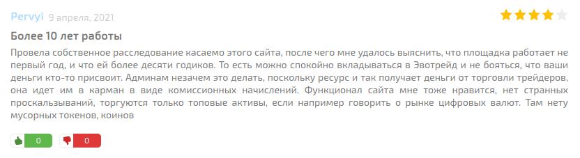 отзыв о сайте эвотрейд