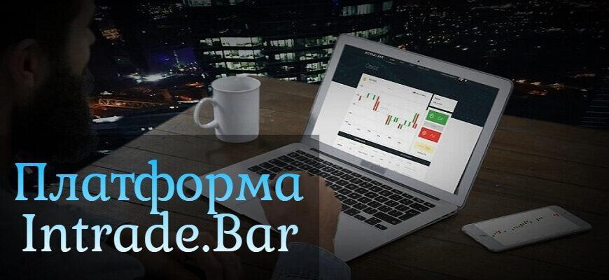 платформа интрейд бар