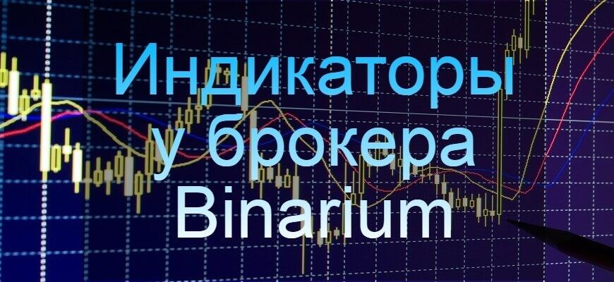 индикаторы бинариум